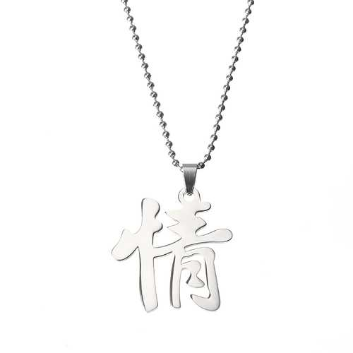 Emotion QING Chinese Character Love Stainless Steel Necklace Chain Men Women Jewelry