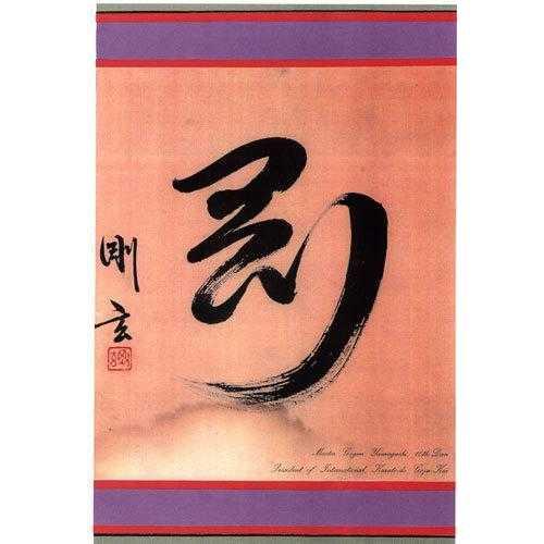"JU (soft gentle) Japanese Kanji by Gogen 'Cat' Yamaguchi Display Plaque 11""x17"""