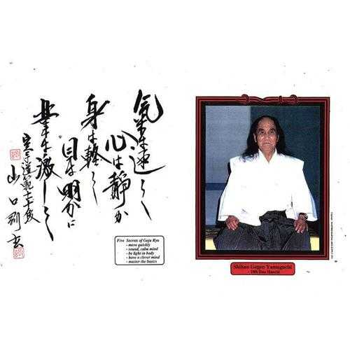 "Gogen 'the Cat' Yamaguchi 5 Secrets to Goju Ryu Karate Display Plaque 11""x17"""