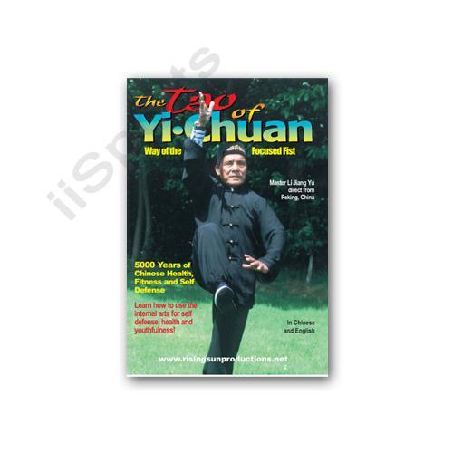 Tao Yi Chuan Way Focused Fist DVD Yu