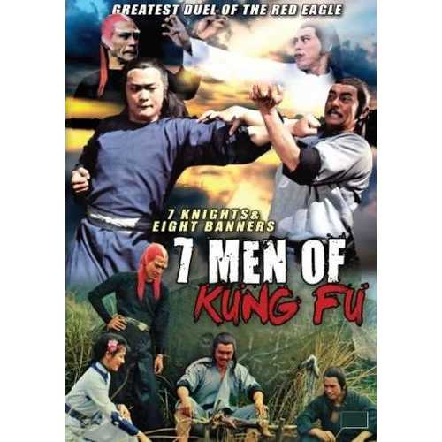 7 Men of Kung Fu / 7 Knights Eight Banners - Chinese Martial Arts Action DVD