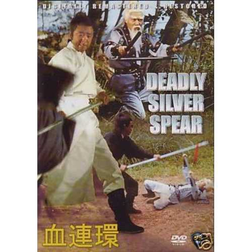 Deadly Silver Spear DVD kung fu action Jimmy Wang Yu, Hsu Feng English dubbed