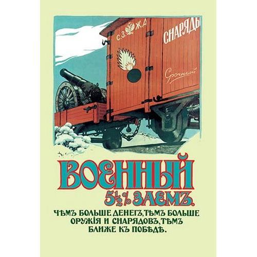 5 & 1/2% Bond - Artillery Train (Paper Poster)