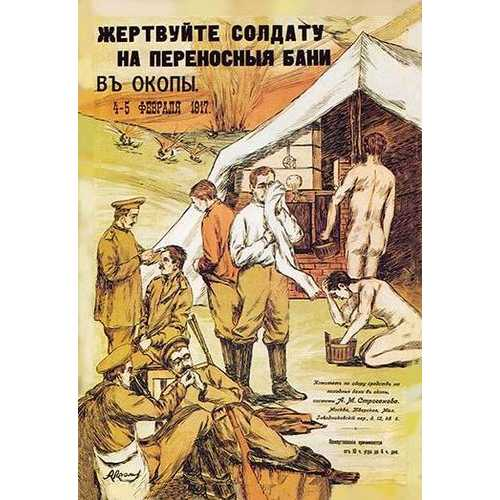 Donate for Soldier's Portable Trench Baths (Framed Poster)