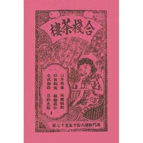 Tea Restaurant (Paper Poster)