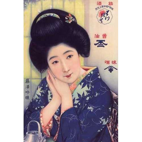 Japanese Woman and Tea (Paper Poster)
