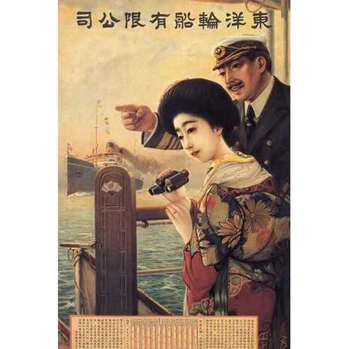 Steamer Travel (Paper Poster)