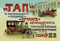 Tap Automobile Makers - Russia (Canvas Art)